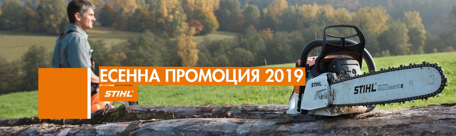 Есенна промоция