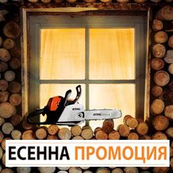 Есенна промоция STIHL